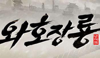 모바일 MMORPG '와호장룡'