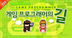 게임프로그래머의 길