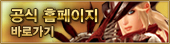 마비노기 영웅전 공식 홈페이지 바로가기