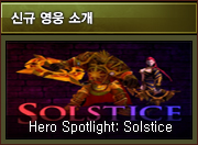 HoN Hero Spotlight: Solstice