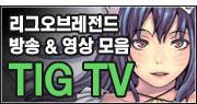 TIG TV
